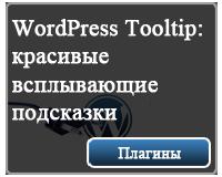 всплывающие подсказки wordpress