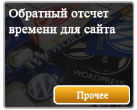 часы обратного отсчета для сайта на wordpress