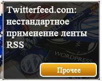 трансляция rss в твиттер