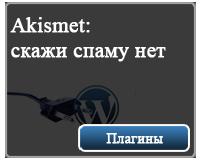 плагин антиспам для wordpress