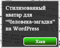 личный аватар на сайт