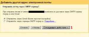 почта с именем сайта