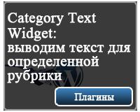 произвольный текст в рубриках wordpress
