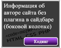 вывести инфо об авторе сайта