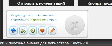антиспам плагин wordpress