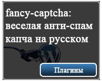 антиспам проверка wordpress