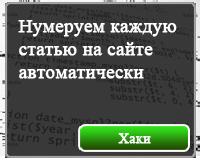хак wordpress нумерация статей