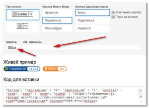 как установить кнопку mail.ru