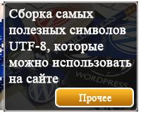 символы utf8