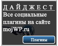 социальные плагины wordpress
