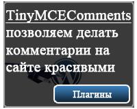 wordpress плагин комментариев