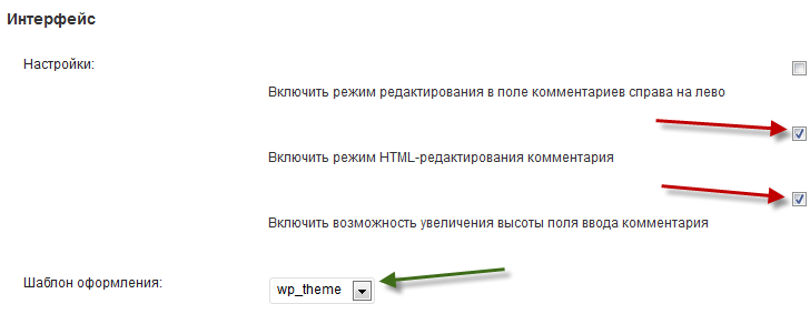 вывести комментарии wordpress
