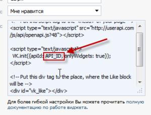 как установить кнопку вконтакте на сайт