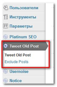 трансляция старых записей в WordPress