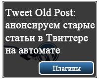 старые статьи автоматически в твиттер