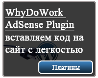 как вставить код adsense на сайт wordpress