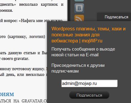 форма подписки по почте на сайт