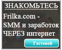 обзор frilka.com
