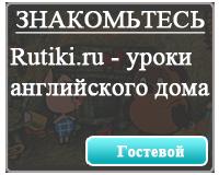 rutiki.ru