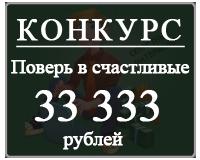 конкурс в интернете от wpnew.ru