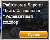 релевантный подбор сайтов sape