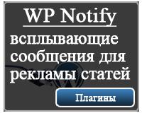 плагин WP-Notify всплывающие сообщения на сайте