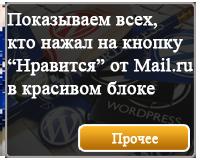 фотографии профилей mail.ru на сайте