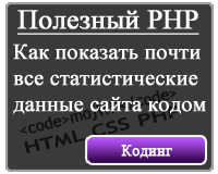 код php