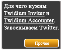Twidium Accounter и Twidium Inviter