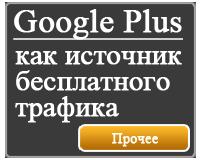 бесплатный трафик на сайт google