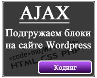 как подгрузить часть контента ajax
