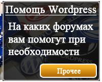 форумы помощь wordpress