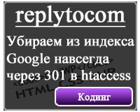 как удалить replytocom wordpress