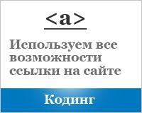 ссылка html возможности