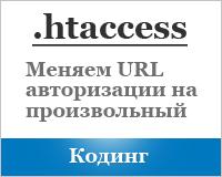 как поменять url страницы авторизации wordpress