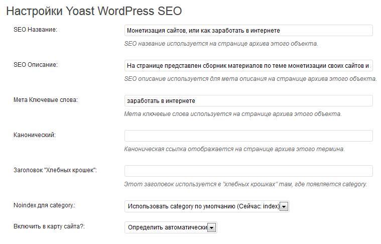 Yoast SEO WordPress и его настройка