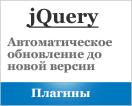 Автоматическое обновление jQuery до новой версии