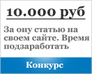 10.000 рублей за статью со скриншотами и стрелками