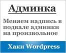 Как сменить надпись в подвале админки WordPress