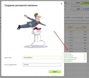 как продвигать сайт в webeffector