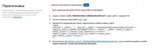 Перелинковка сайта WebEffector