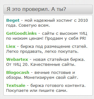 постоянно видимый виджет wordpress
