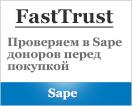 проверить sape fastrust