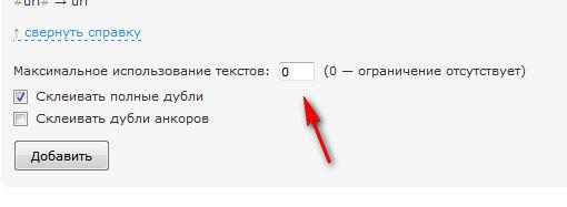 добавляем текст без ограничения sape