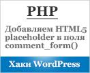 placeholder comment_form()