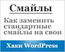 как добавить свои смайлы wordpress