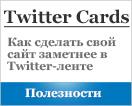 twitter cards для сайта