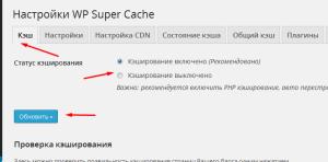 Настрока WP Super Cache