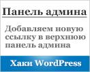 как добавить новую ссылку в верхнюю панель админа wordpress