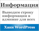 admin_notices wordpress